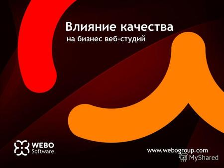 Www.webogroup.com Влияние качества на бизнес веб-студий.