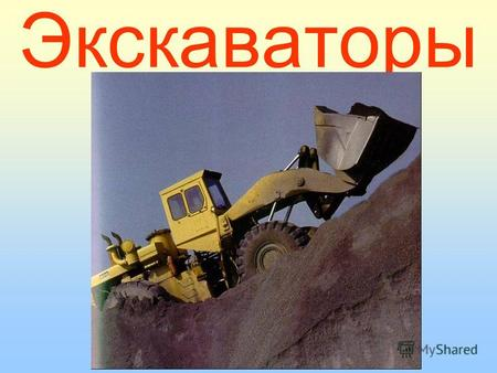 Экскаваторы. Это эксаватор This is a wheel loader. Это - экскаватор.
