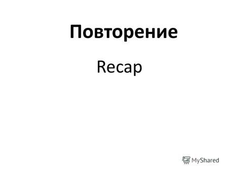Recap Повторение. 1. Где direct object? A) In school most students eat in the canteen Б) We love eating sushi there. B) But unfortunately food is expensive.