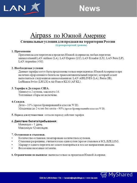 GSA for LAN Airlines Tel. lansales@srgholdings.ru www.lan.com Airpass по Южной Америке Специальные условия для продажи на территории России (туроператорский.