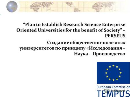 Plan to Establish Research Science Enterprise Oriented Universities for the benefit of Society – PERSEUS Создание общественно-полезных университетов по.