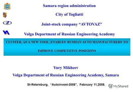 Samara region administration City of Togliatti Joint-stock company AVTOVAZ Volga Department of Russian Engineering Academy St-Retersburg, Autoinvest-2008,