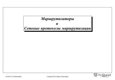 ©1996-98. Yu.DemchenkoComputer Networking Technologies Slide 8_1 Маршрутизаторы и Сетевые протоколы маршрутизации.