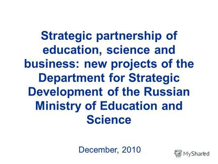 1 Strategic partnership of education, science and business: new projects of the Department for Strategic Development of the Russian Ministry of Education.