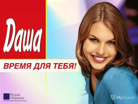 «DASHA» – is a weekly magazine for tough- minded women! Authoritative adviser and aid, careful and attentive helper to its readers. Light, interesting,