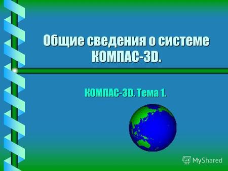 Скачать презентация компас система компьютерного черчения