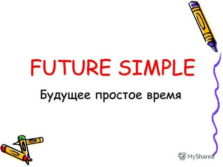 FUTURE SIMPLE Будущее простое время. TomorrowTomorrow, next month, in 3 days I SHALL We V.