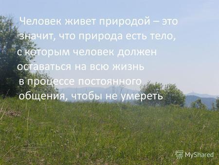 Картинки природы сохрани человек и природа