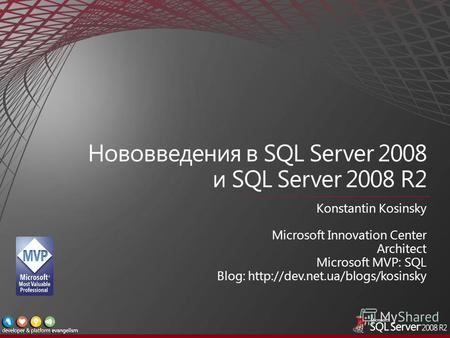 Konstantin Kosinsky Microsoft Innovation Center Architect Microsoft MVP: SQL Blog: