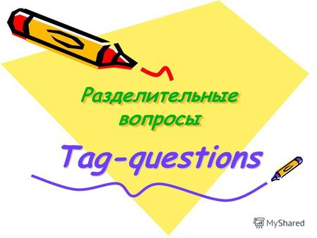 Разделительные вопросы Tag-questions. Впиши глагол в нужном времени 1.Look at this! They (to read) a new magazine. 2.Jhon (to write) letters on Sundays.