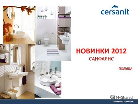MARKETING DEPARTMENT НОВИНКИ 2012 САНФАЯНС ПОЛЬША.