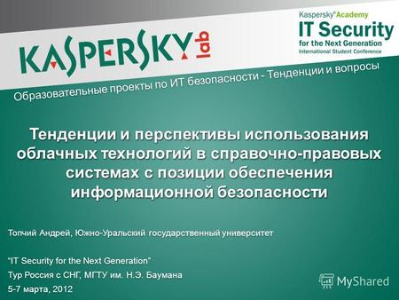 Топчий Андрей, Южно-Уральский государственный университет IT Security for the Next Generation Тур Россия с СНГ, МГТУ им. Н.Э. Баумана 5-7 марта, 2012 Топчий.