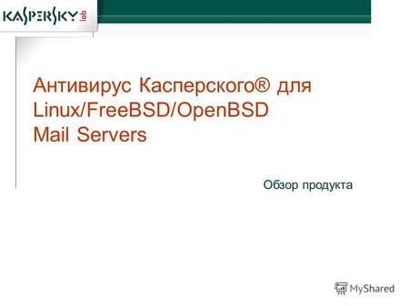 Антивирус Касперского® для Linux/FreeBSD/OpenBSD Mail Servers Обзор продукта.
