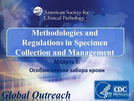Methodologies and Regulations in Specimen Collection and Management Модуль 5: Особые случаи забора крови.