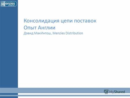 Консолидация цепи поставок Опыт Англии Дэвид МакИнтош, Menzies Distribution.