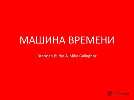 МАШИНА ВРЕМЕНИ Brendan Burke & Mike Gallagher. Группа