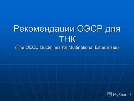 Рекомендации ОЭСР для ТНК (The OECD Guidelines for Multinational Enterprises)
