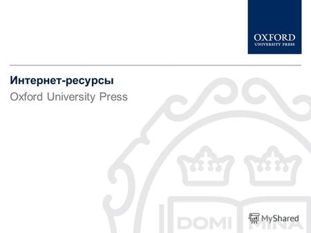 Интернет-ресурсы Oxford University Press Настоящая презентация описывает управление личным разделом (My Account) в Oxford Journals Collection. Объясняет:
