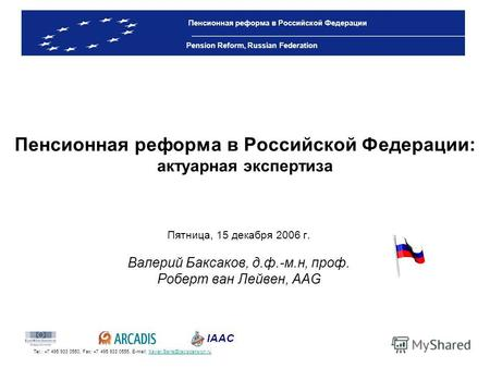Пенсионная реформа в Российской Федерации Pension Reform, Russian Federation Tel.: +7 495 933 0550, Fax: +7 495 933 0555, E-mail: Xavier.Barre@tacispension.ruXavier.Barre@tacispension.ru.