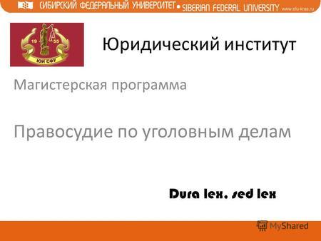 Презентация на тему Юридический институт Магистерская программа  Юридический институт Магистерская программа Правосудие по уголовным делам dura lex sed lex