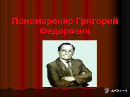 григорий семенов композитор