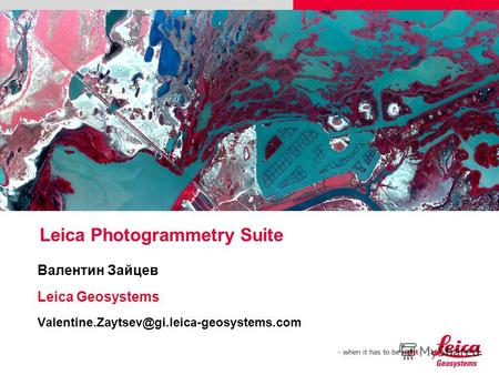 Leica Photogrammetry Suite Валентин Зайцев Leica Geosystems Valentine.Zaytsev@gi.leica-geosystems.com Please insert a picture (Insert, Picture, from file).