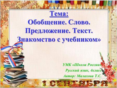 знакомство с умк школа россии