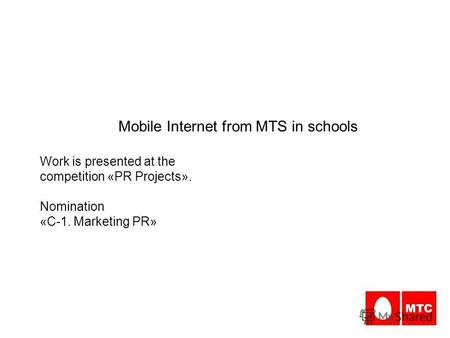 Mobile Internet from MTS in schools Work is presented at the competition «PR Projects». Nomination «С-1. Marketing PR»