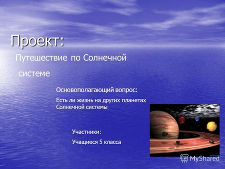 Презентация на тему Проект Путешествие по Солнечной системе  Проект Путешествие по Солнечной системе Основополагающий вопрос Есть ли жизнь на других планетах Солнечной
