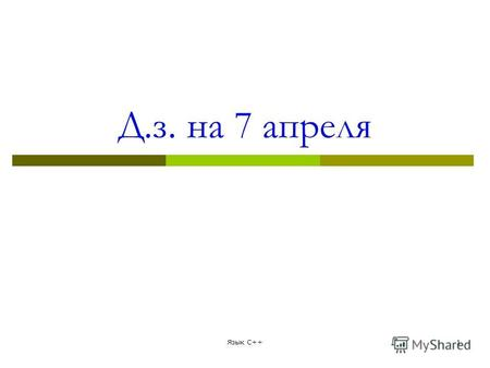 Д.з. на 7 апреля Язык С++1. Задача 1: * и *= для rational class rational { int num, den; public: rational(int num_=0, int den_=1) : num(num_), den(den_)