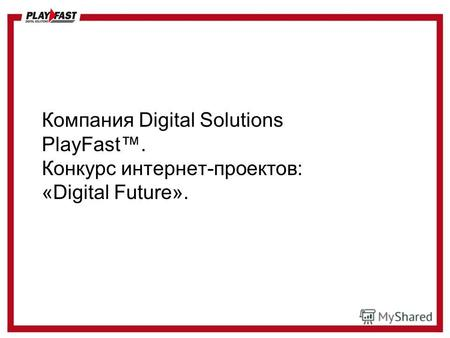 Компания Digital Solutions PlayFast. Конкурс интернет-проектов: «Digital Future».