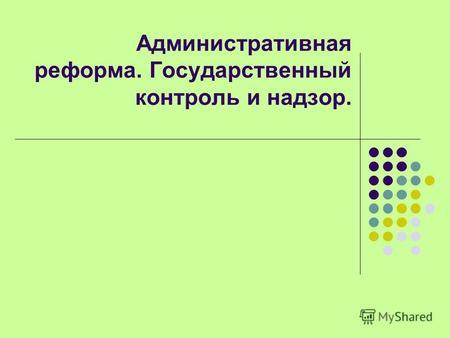 Презентация на тему Функции методы и формы государственного  Государственный контроль и надзор