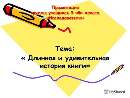 Карпы тему на презентация