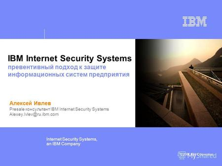 © IBM Corporation 2006 Internet Security Systems, an IBM Company © 2007 IBM Corporation IBM Internet Security Systems превентивный подход к защите информационных.