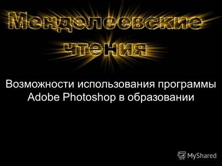 Возможности использования программы Adobe Photoshop в образовании.