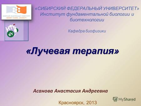Журнал сфу химия
