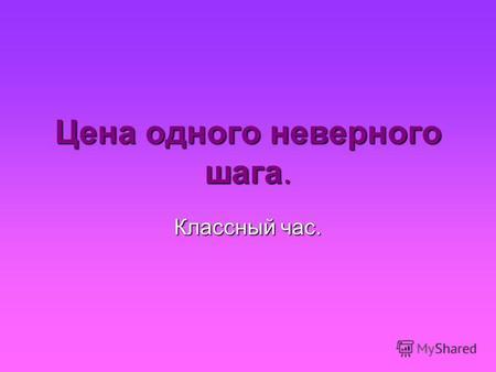 Кодирование алкоголизма г. новосибирск