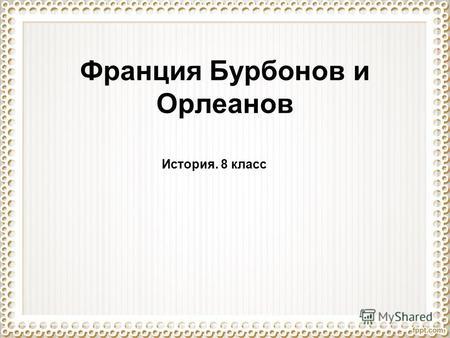 Франция Бурбонов и Орлеанов - Марина Сергеевна Антропова