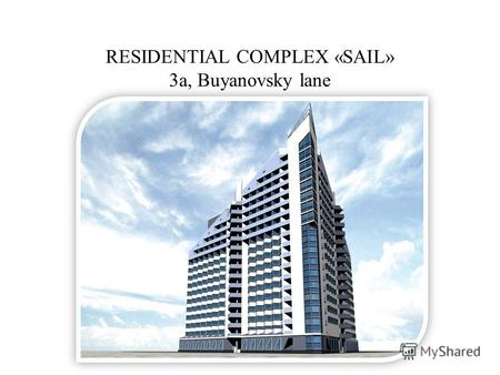 RESIDENTIAL COMPLEX «SAIL» 3а, Buyanovsky lane. Main building Residential complex.