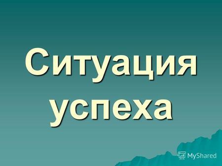 Дарья Миронова амулет на удачу в дороге благоприятной считается первая
