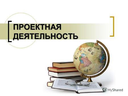 Картинка деятельность учителя