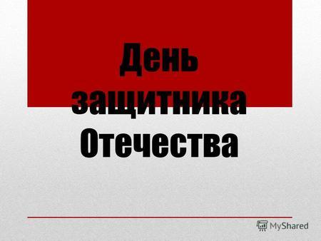 презентация 23 февраля день защитника отечества скачать бесплатно 4 класс