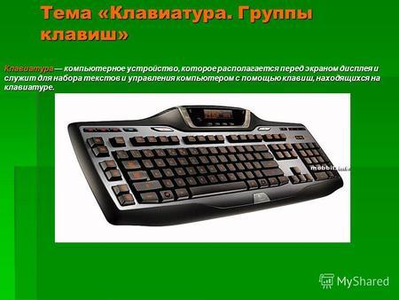 знакомство с клавиатурой компьютера горячие клавиши