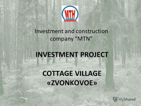 Investment and construction company MTN INVESTMENT PROJECT COTTAGE VILLAGE «ZVONKOVOE»