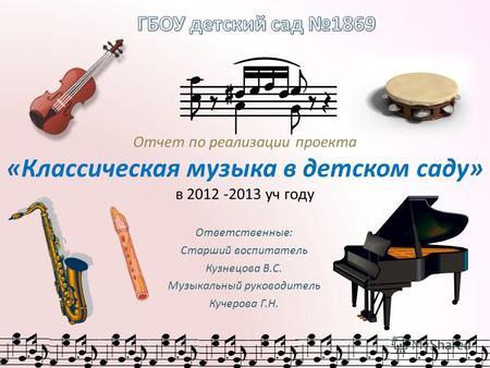 Программу по музыке в доу