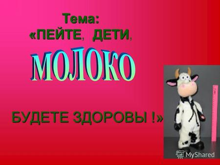 молоко пейте дети молоко будете здоровы мультфильм