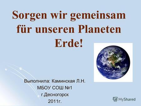 fakten planet erde