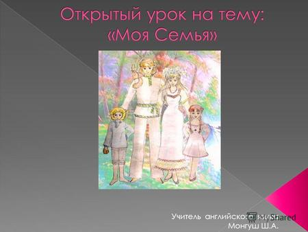 Учитель английского языка Монгуш Ш.А.. Grandmother mother daughter elder sister younger sister aunt cousin niece wife grandfather father son elder brother.