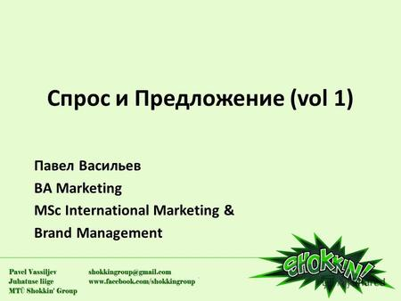 Спрос и Предложение (vol 1) Павел Васильев BA Marketing MSc International Marketing & Brand Management.