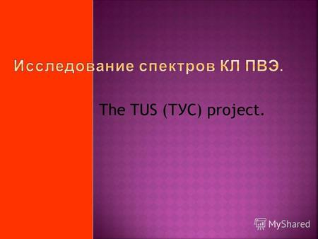 The TUS (ТУС) project.. 1. Introductio. Один из 1600 баков-детекторов обсерватории Пьера Оже. Карта расположения детекторов обсерватории Пьер Оже в провинции.